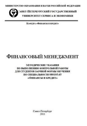 Образец титульного листа курсовой работы спбгу 1199
